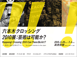Roppongi Crossing 2010: Can There Be Art?