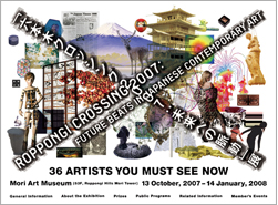 Roppongi Crossing 2007: Future Beats in Japanese Contemporary Art