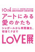 森美術館の展覧会「LOVE展」 2013.4.26(fri)-9.1(sun)