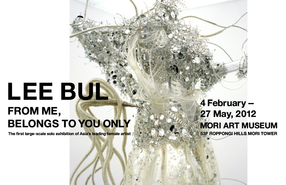 Amp works lee bul from me belongs to you only mori art museum